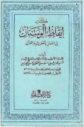 إيقاظ الوسنان في العمل بالحديث والقرآن - محمد بن علي السنوسي pdf