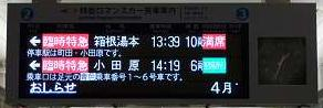 小田急電鉄 特急ロマンスカー臨時67号 箱根湯本行き VSE50000形