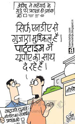 nitish kumar cartoon, JDU Cartoon, president election cartoon, pranab mukherjee cartoon, pranab mukharjee cartoon, indian political cartoon