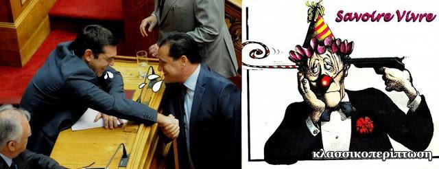 Ελλάδα μου αγάπη μου! Tsipras%2B-%2Badonis