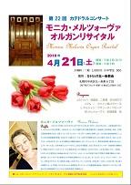 4月21日(土)午後3時 第22回カテドラルコンサート