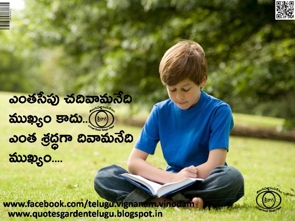 Best Telugu Educaiton Quotes Understanding Quotes with images wallpapers