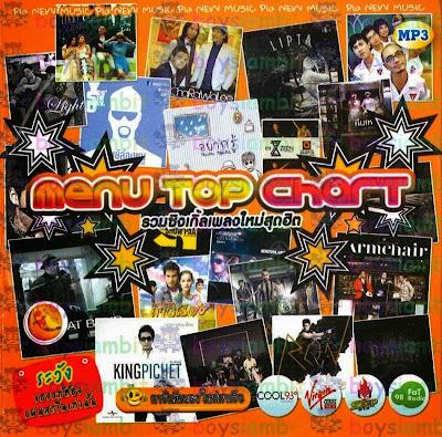 Download [Hot New] Menu Top Chart 2556 [Mp3] ใหม่ส่งท้ายปีเก่า 2556 กับ รวมซิงเกิ้ลเพลงใหม่สุดฮิต [ThaicyberUpload] 4shared By Pleng-mun.com