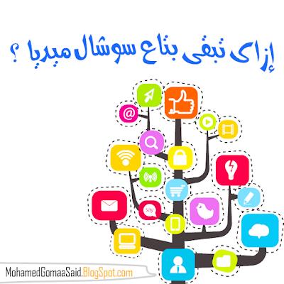 سوشال ميديا - Social Media