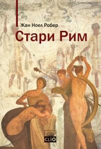 Zan Noel Rober - Stari Rim