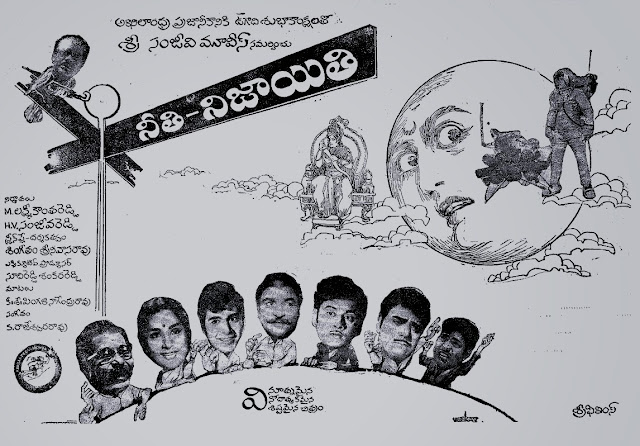 Neethi Nijayithi Telugu Mp3 Songs Free  Download  1972
