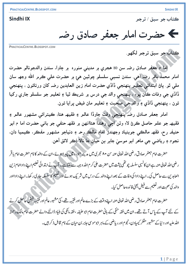 hazrat-imam-jafar-sadiq-sabaq-ka-tarjuma-sindhi-notes-ix