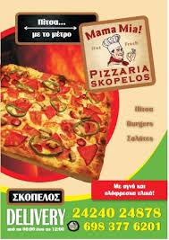 pizza mama mia skopelos