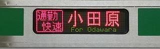 東海道線E231系の側面行先 通勤快速小田原