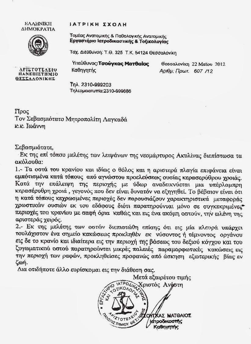 Ιατροδικαστική και τοξικολογική πραγματογνωμοσύνη των λειψάνων της Αγίας Ακυλίνης - Αγγελίνης (22/03/2012).