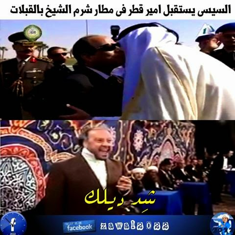 بالصور كوميكسات ساخرة من استقبال العرص السيسي لامير قطر بالقبلات - السيسي بيفضح نفسه بنفسه دايما