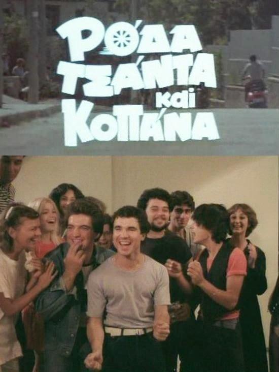Roda, tsanta kai kopana - Ρόδα, τσάντα και κοπάνα (1982) ταινιες online seires xrysoi greek subs