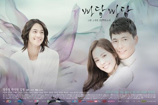 KoreanDramaWiki-Padam Padam… The Sound of His and Her Heartbeats