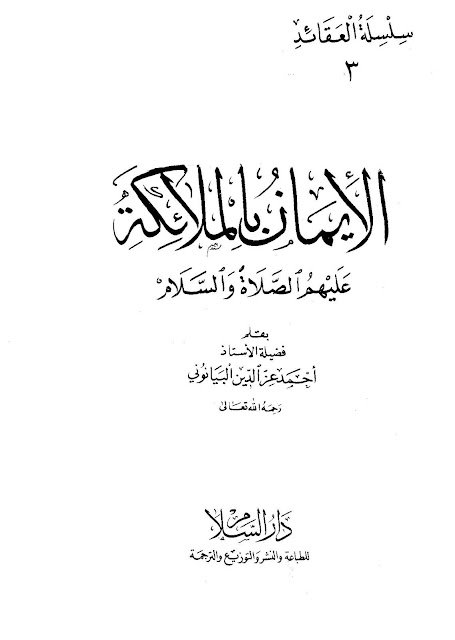 كتاب الإيمان بالملائكة عليهم الصلاة والسلام - أحمد البيانوني pdf