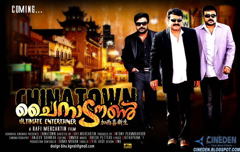 Chinatown (2011) - Malayalam Movie Review