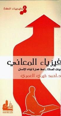 فيزياء المعاني، هيئات الصلاة: نمط عمارة لبناء الإنسان - أحمد العمري pdf