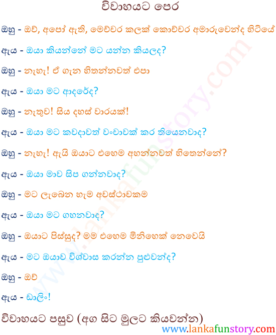 Sinhala Jokes-Before Marriage