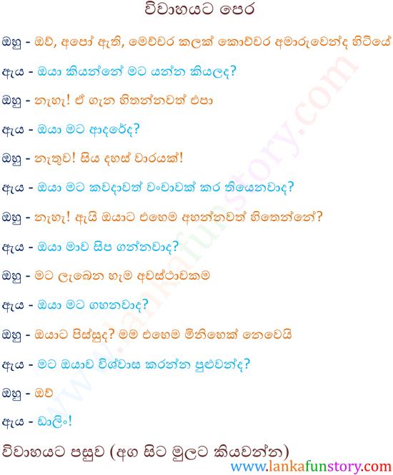 Sinhala Jokes-Before Marriage