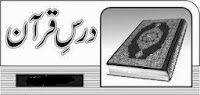 Dars-e-Quran, islamic dars, maulana tariq jameel. biyaanat, dr. zakir , dr. israr