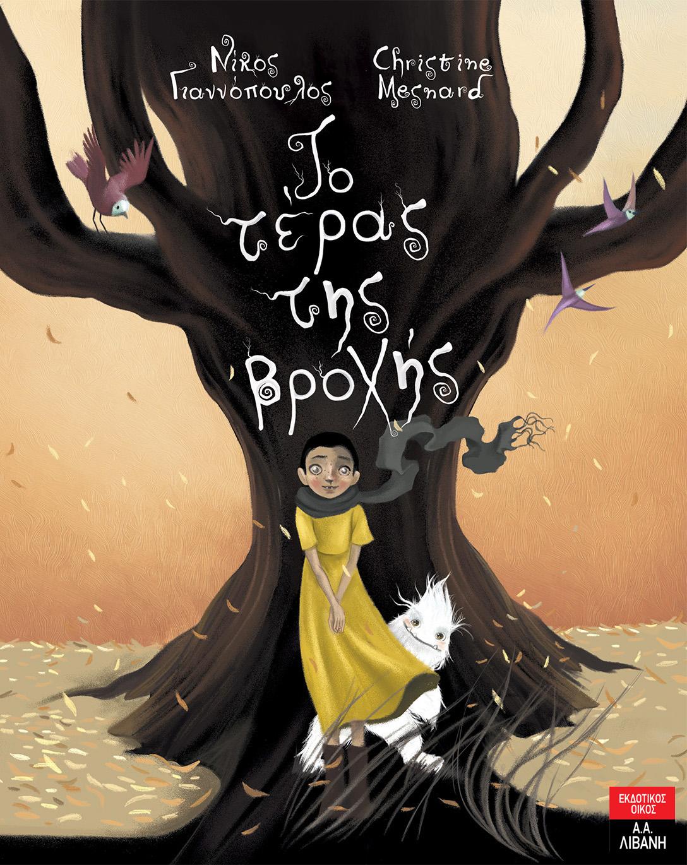 """""""Το τέρας της βροχής"""" - buy book"""