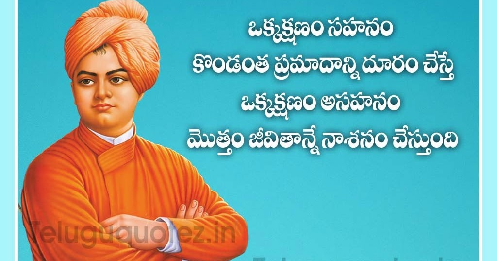 swami vivekananda telugu quotes on life