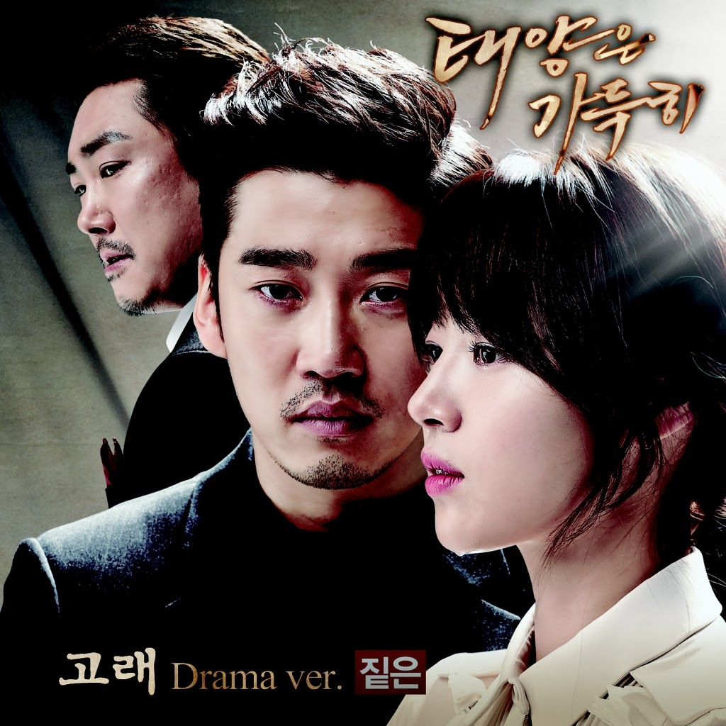 Zitten - The Full Sun OST Part.1   Album 320K Mp3