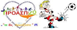 Φιλανθρωπικός Εθελοντικός Τομέας Άθλησης & Νεολαίας