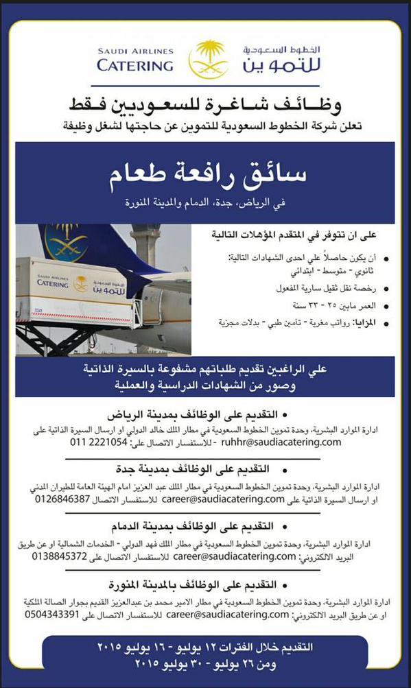 وظائف في الخطوط السعودية