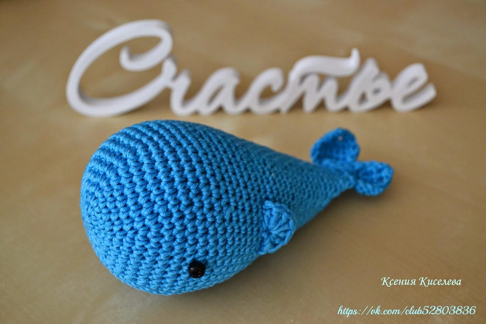 кит,китенок,голубой,игрушка,вязаная игрушка