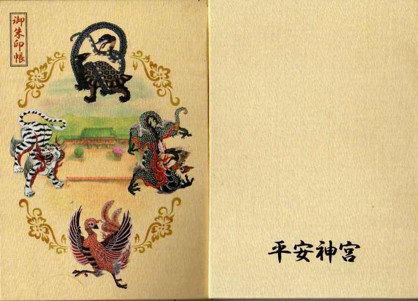 平安神宮の御朱印帳