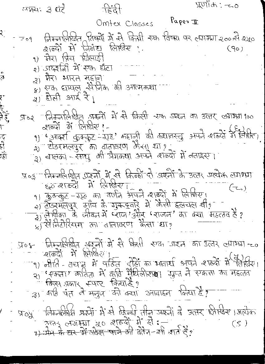 jawaharlal nehru essay in hindi ennapadam panchajanya indif com august independence day essay in hindi  english