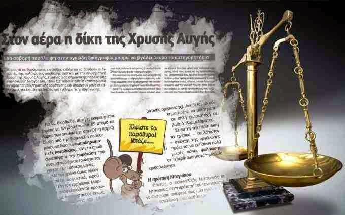 Κουρέλι το κατηγορητήριο: Παραδοχή από το «Ποντίκι» πως η δίκη της Χρυσής Αυγής τινάχτηκε στον αέρα!