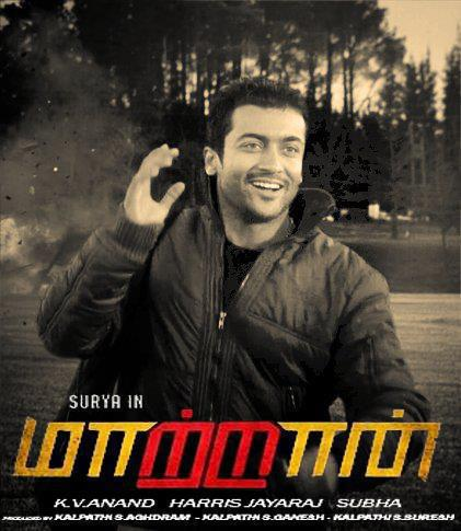 Mp3 Download, Maatran Movie Songs, Maatran Surya, Maatran Surya Latest