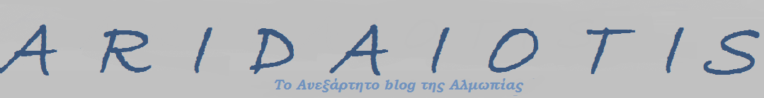 ARIDAIOTIS