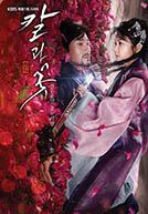 Phim Hoa Kiếm | Hàn Quốc