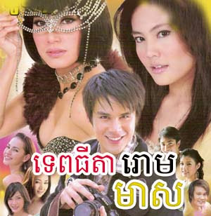 Tepthida Rom Meas [16 END] Thai Khmer Movie