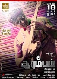 arrabam-tamil-no-1-in-2013