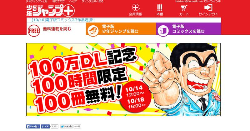アプリ「少年ジャンプ+」で 『こちら葛飾区亀有公園前派出所』を100巻無料DLした!期間限定!