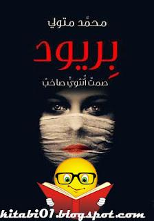 تحميل رواية بريود - محمد متولي PDF