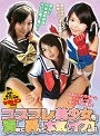 Cosplay Beautiful Girl True Grope Revival Volume 1
