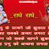 Radhey Radhey Bhagwan Krishna Shayari | Prabhu Ke Samne jo Jhukta Hai