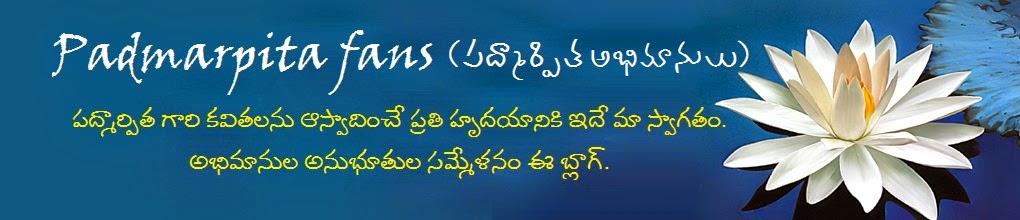 Padmarpita fans (పద్మార్పిత అభిమానులు)