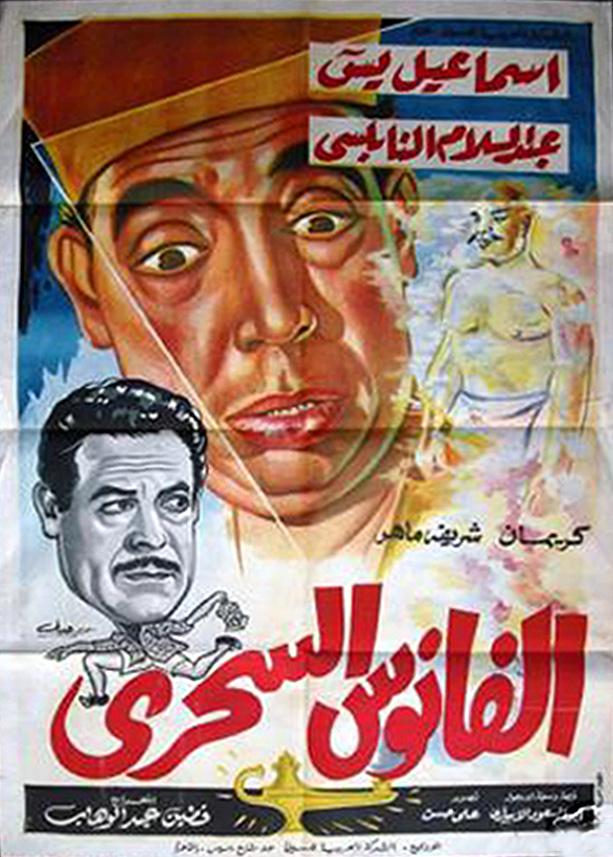 zontar of venus egyptian movie posters 2