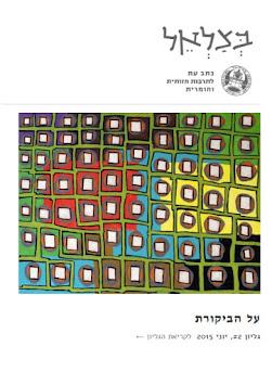 """""""בצלאל - כתב עת לתרבות חזותית וחומרית"""" גיליון 2, יוני 2015"""