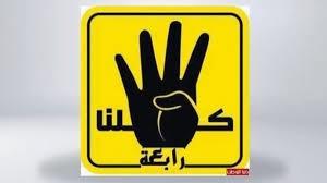 عقوبة بالسجن 5 سنوات لواضعي شعار رابعة على فيس بوك