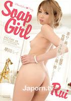 S2M-048 アンコール Vol.48 Soap Girl Rui : 早川ルイ