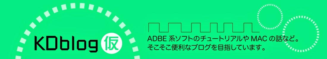 KDblog(仮)