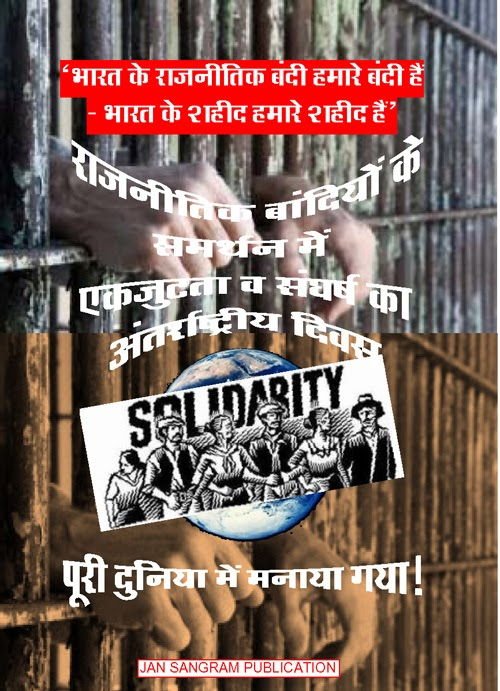 http://www.bannedthought.net/India/JanSangram/2014/JanSangram-2014-Pamphlet-OnInternationalDayOfSupport-Hindi.pdf