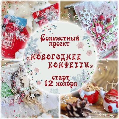СП Новогоднее конфетти