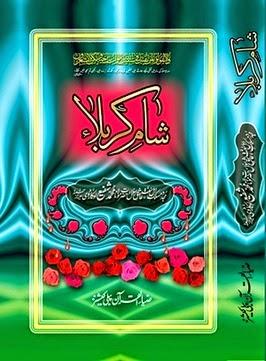 SHAM E KARBALAA- Maulana Shafee Okarvi [Rahmatul Laahi Alaieh]